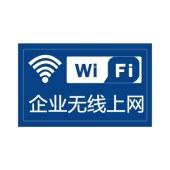 稳定!企业WIFI无线网络部署,按照企业人数计费的解决方案(非全新设备)